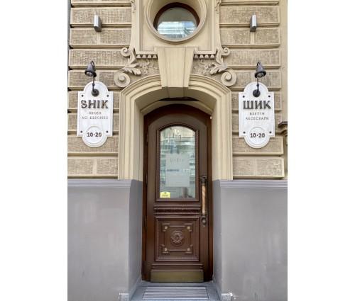 Магазин Shik Саксаганського 18